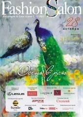 Коллекции de Luxe сезона осень-зима 2011-2012
