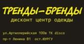 Распродажа в Челябинске: вся одежда 390р