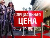 """Деми-предложение от магазина """"Эконика"""""""
