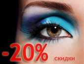 Скидка 20% на косметику Colorevolution