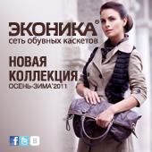 """Новая коллекция от """"Эконика"""""""