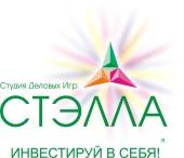 «Школа стиля» Студии Деловых Игр «СТЭЛЛА»