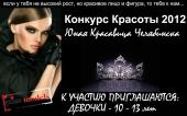 Конкурс красоты «Краса Челябинска 2012»